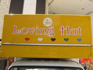 シブ屋台loving_hut看板.jpg