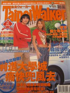 台北walker0110.jpg