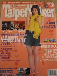 台北walker0304.jpg