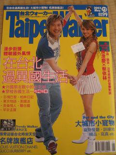 台北walker0305.jpg