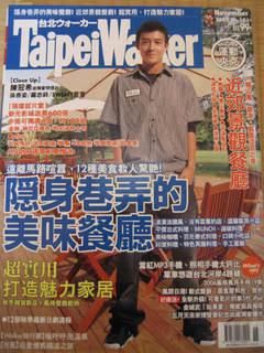 台北walker0511.jpg