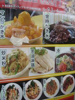 台湾祭り_台湾食堂1.jpg