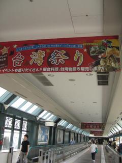 台湾祭り_横断幕.jpg