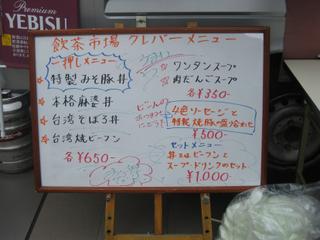 台湾祭り_飲茶市場.jpg