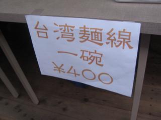 台湾麺線love6.jpg