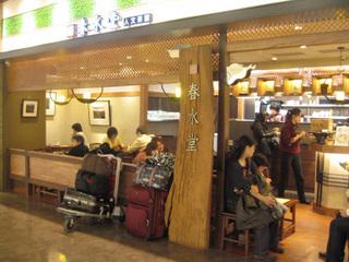 松山機場5.jpg