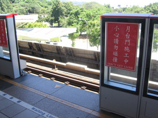 MRTホームドア.jpg