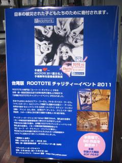 roototo1.jpg