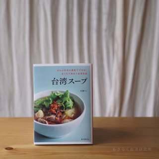 taiwan_soup_book.jpg