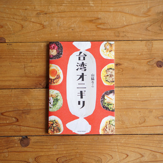 tw-onigiri2.jpg